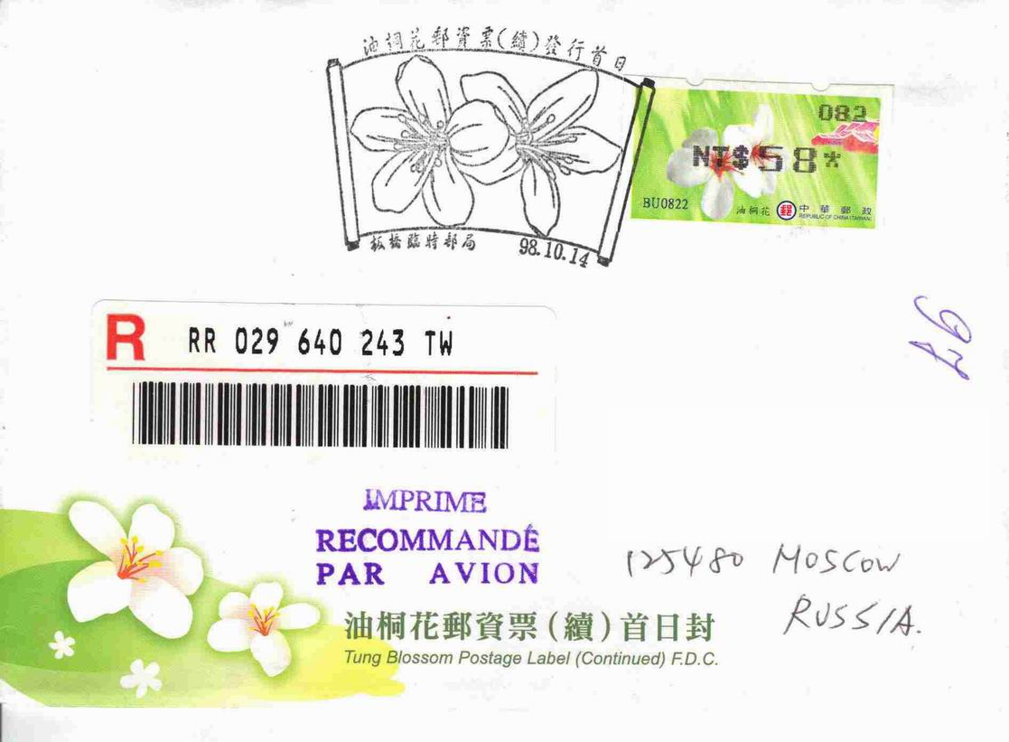 2009-Taiwan-10-14-Label_Flower.jpg