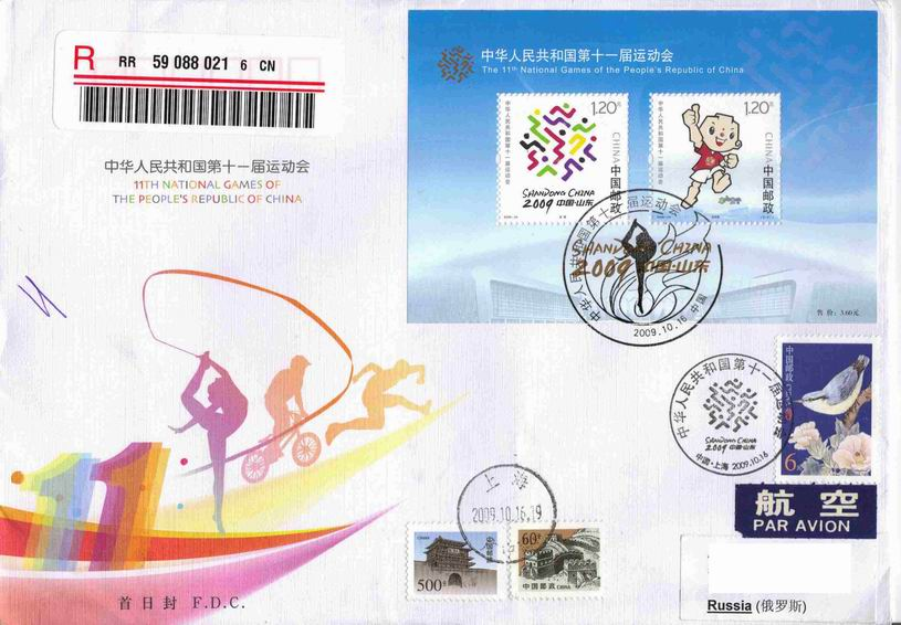 2009-24-China-10-16_NationalGames_bl.jpg